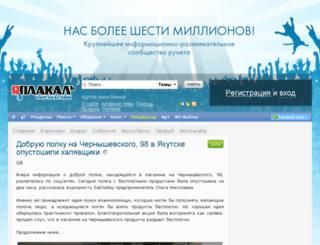s00.yaplakal.com screenshot