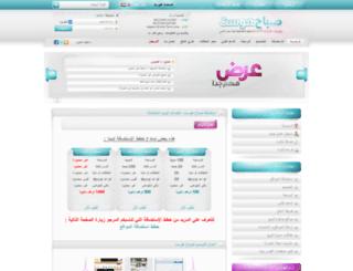 saba7host.com screenshot