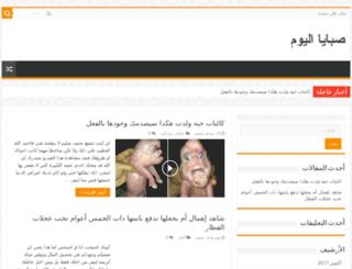 sabayaelyoum.com screenshot