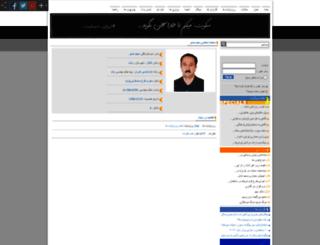 saber.iiiwe.com screenshot