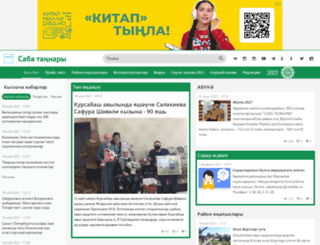 saby-rt.ru screenshot