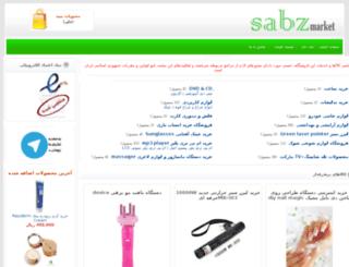 sabzmarket.com screenshot