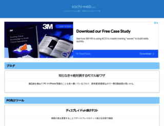 sachi-web.com screenshot