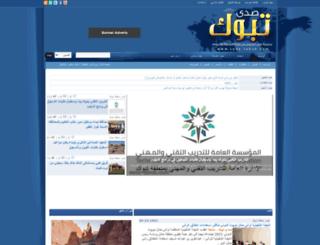 sada-tabuk.com screenshot