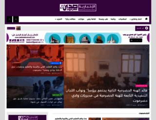 sadahadhramowt.com screenshot