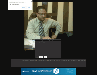 sadeklawyer.montadarabi.com screenshot