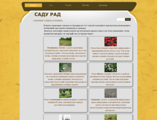 sadurad.ru screenshot