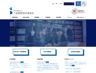 saegusa-pat.co.jp screenshot