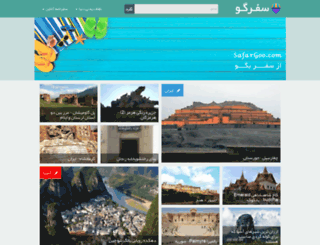 safargoo.com screenshot