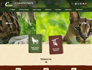 safari-park.ru screenshot