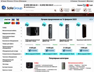 safegroup.ru screenshot