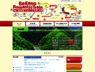 sagano-kanko.co.jp screenshot