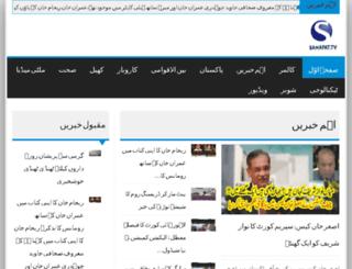 sahafat.tv screenshot