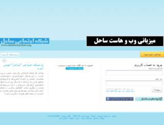 saheleriyaziyat.org screenshot