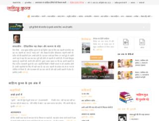 sahityakunj.net screenshot
