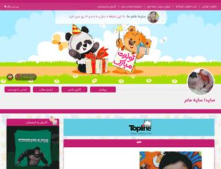 saida1391.niniweblog.com screenshot