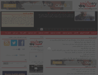 saidawy.com screenshot