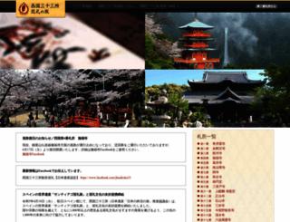 saikoku33.gr.jp screenshot