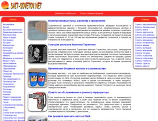 sait-sovetov.net screenshot