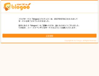 saitouyasu111.blogoo.ne.jp screenshot