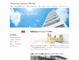 sakadokankou.com screenshot