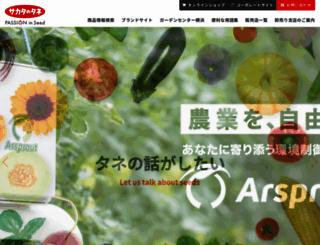 sakataseed.co.jp screenshot