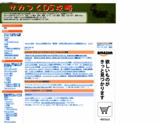sakatuku-ds.game-cmr.com screenshot