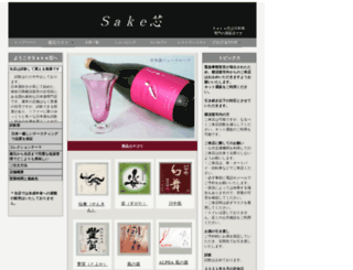 sake-sin.com screenshot