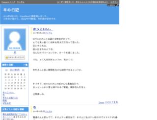 saki0206.diarynote.jp screenshot