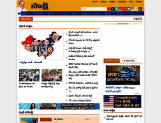 sakshi.com screenshot
