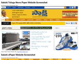 sakshinewspaper.telugupedia.com screenshot