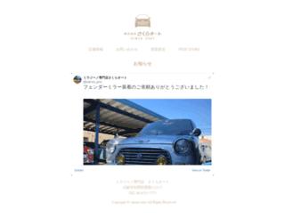 sakura-auto.jp screenshot