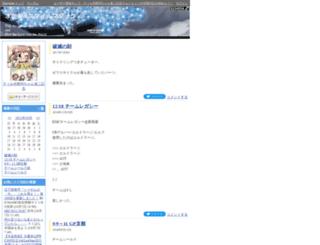 sakusaku55.diarynote.jp screenshot