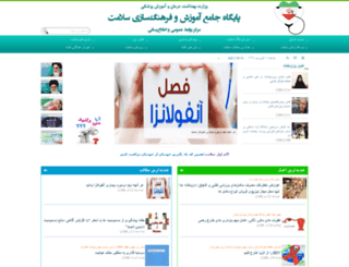 salamat.behdasht.gov.ir screenshot