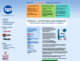 sale.qpl.ru screenshot