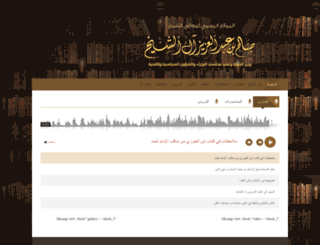 saleh.af.org.sa screenshot