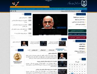 salehan.ac.ir screenshot