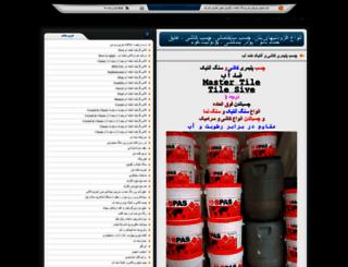 salehiazar.lxb.ir screenshot