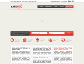 saletex.ru screenshot