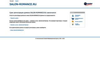 salon-romance.ru screenshot