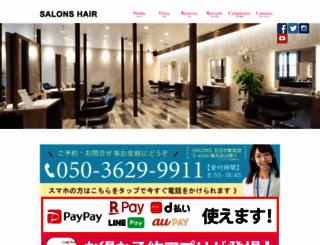 salons-e.jp screenshot