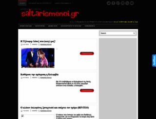 saltarismenoi.blogspot.gr screenshot