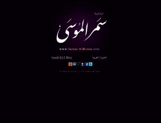 samar-almossa.com screenshot
