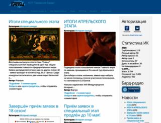 samarabard.ru screenshot