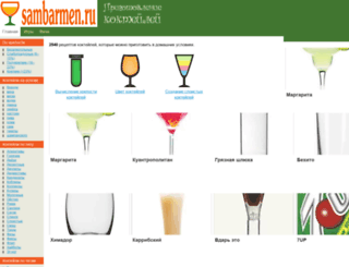 sambarmen.ru screenshot