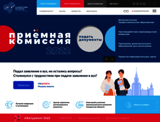 samgtu.ru screenshot
