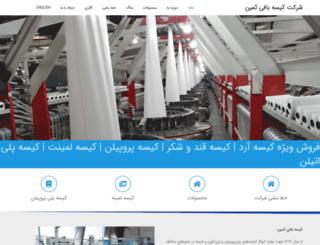 samin-co.com screenshot