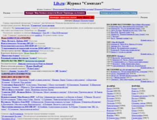 samlib.siwatcher.ru screenshot
