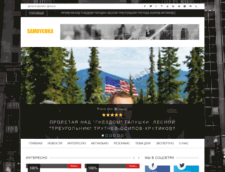 samoychka.org screenshot