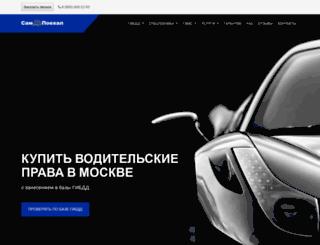 sampoehal.ru screenshot